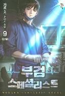 부검 스페셜리스트 1-9/완결 (가프 현대 판타지 소설)
