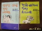 아모아 -2권/ 영부인 마님 정말 너무해요. 각하 아저씨 정신 차리세요 - 정치꽁트 / 김성동 외 -91년.초판