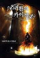 귀환의 카이젤. 1-13 (완결) : 김현준 퓨전 판타지 장편소설 - 클릭북