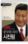13억중국의리더 시진핑 - 거대한 만만디의 강인한 지도자 시진핑 초판2쇄
