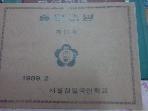 서울잠일국민학교 제13회 졸업앨범