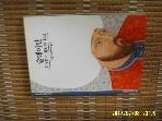 시공사 / 술레이만 오스만의 화려한 황제 / 테레스 비타르. 변지현 옮김 -98년.초판