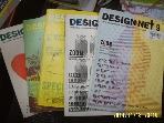 디자인네트 -5권/ 월간 디자인네트 DESIGNNET - 2008.12 / 2009. 2.3. 8.9월호 -부록없음