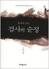 검사의 순정 - 한상희 소설 (1판 1쇄)