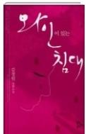 와인이 있는 침대 - 김경원 장편소설 초판 1쇄