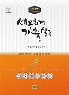 세무회계 기출실록 /(2019년/9판/이철재/정우승/하단참조)