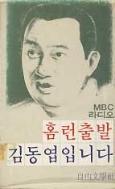 (MBC 라디오)홈런출발 김동엽입니다 저자증정초판(1981년:김동엽→이문구)