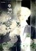 Akiko Hatsu 우수단편시리즈 1~8(총8권)