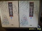 밀알 -2권/ 사찰풍수 1.2 ( 사찰 풍수 ) / 임학섭 지음 -95년.초판