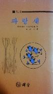 희곡 파랑새 초판(1978년)