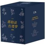 蔣勛說紅樓夢 (전8책, 중문간체, 2019 8쇄) 장훈설홍루몽