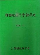 한국지적학회30년사 초판 양장본