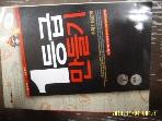 대한교과서 / 파사쥬 1등급 만들기 수학1 980제 / 2007년내외 발행. 아래참조