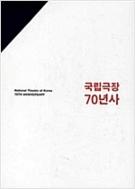 국립극장 70년사 (전2권) - 역사편+자료편