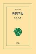 新猿樂記 (東洋文庫 424) (일문판, 1983 초판) 신원악기 (동양문고 424)