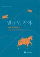 말을 탄 가야 (2020.10.27-2021.2.14 국립김해박물관 가야마구특별전 전시도록)