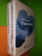 6.25전쟁 납북피해 진상보고서 (전2권/박스본)