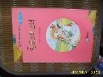 지경사 / 세계명작 알프스의 소녀 / J. 슈피리. 강명희 옮김 -95년.초판