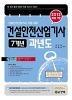 건설안전산업기사 7개년 과년도(2012)(취업/큰책/2)