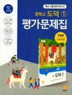 지학사 중학 도덕1 평가문제집 추병완 2015개정
