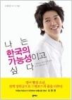 나는 한국의 가능성이고 싶다 - 스탠포드 대학교 장학생의 조기 유학 성공기 (1판7쇄)
