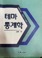 16년 5급 대비 1순환 테마 통계학 - 김대현 #