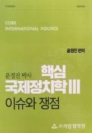 2020 대비 윤정진 박사 핵심 국제정치학 Ⅲ - 이슈와 쟁점 #