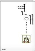 연애 - 정정희 장편소설