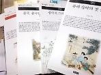 책세상문고/6권/하단참조 :자유론,매매춘과 페미니즘 새로운 담론을 위하여+황제내경+죽국의 고리대금업+우리 음악의 멋 풍류도+중국 중국인 중국음식