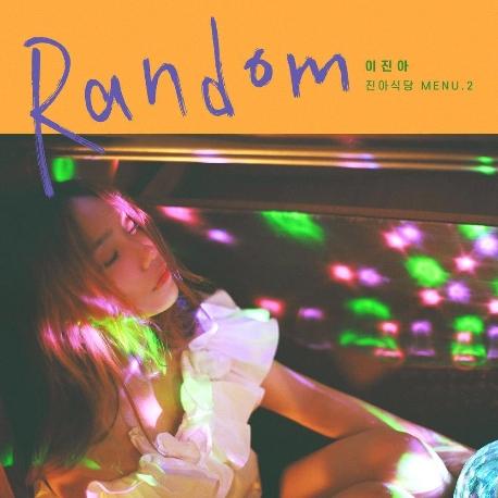 이진아 - Random (홍보용 음반)