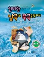 가자! 신비한 남극과 북극을 찾아서 - 장순근 박사와 함께 떠나는 신나는 극지 여행 (아동/큰책/2)
