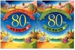 80가지 세계 동화 여행 1,2 (전2권) 세트