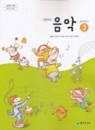 2018년형 초등학교 음악 3 교과서 (양종모 천재교과서) (1072-2)