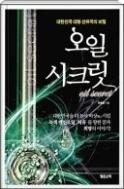 오일 시크릿 - 대한민국 대형 산유국의 비밀이 펼쳐진다 1판1쇄