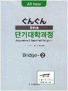 All new ぐんぐん 군군 일본어 단기대학과정 Bridge - 2 (Japanese Intensive Program) [CD 1장 있음]