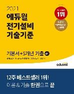 2021 에듀윌 전기설비 기술기준 필기 기본서 + 5개년 기출