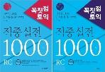 꼭짓점 토익 적중실전 1000제 RC 문제집 + 해설집 세트 (전2권) (도금선, 2012년)