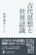 古代思想と世界認識 (일문판, 2010 초판영인본) 고대사상과 세계인식