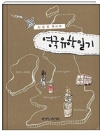 김승호 목사의 영국유학일기 - 저자가 그동안의 유학일기를 엮은 책 초판 발행