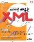 예제로배우는XML-클릭하세요-2008-성윤정