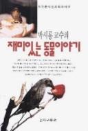 박시룡 교수의 재미있는 동물 이야기 - 공격과 방어 행위 등 특이한 동물습성을 간략히 기술한 교양과학서