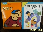 예림당 -2권/ 장발장 / 인체 과학 사전 / 빅톨 위고. 홍윤기 -상세란참조