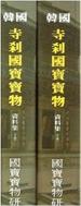 한국 사찰국보보물 자료집 (상하 전2책) (2011 초판)