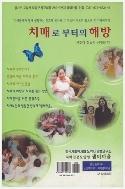 치매로부터의 해방 / 선호재 외 / 2005.03