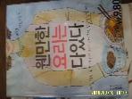 삼성출판사 / 웬만한 요리는 다있다 / 박현선 편집 -아래참조