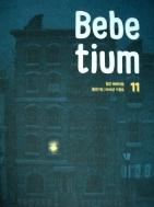 베베티움 Bebetium 2016년 11월호