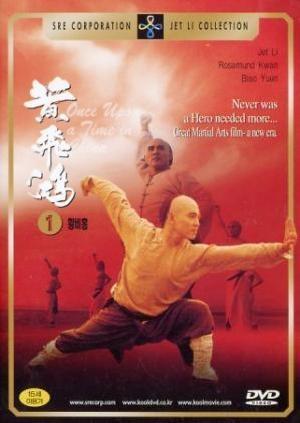 [VHS비디오] 황비홍(黃飛鴻) 1부-6부 시리즈 [서극-이연걸]
