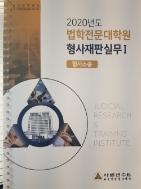 2020년도 법학전문대학원 형사재판실무 Ⅰ - 형사소송