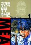 공권력 횡령 수사관 MEA 1~2 (만화)