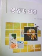생명과 과학  [이필렬/조경만/한국방송통신대학교]  ///